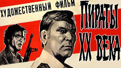 5 интересных фактов о фильме «Пираты XX века»