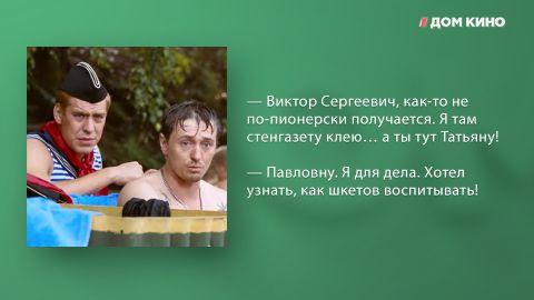 10 цитат из фильма «Каникулы строгого режима»
