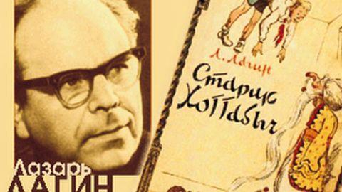 10 отличий между фильмом «Старик Хоттабыч» и книгой