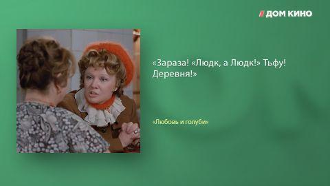 12 цитат из фильма «Любовь и голуби»