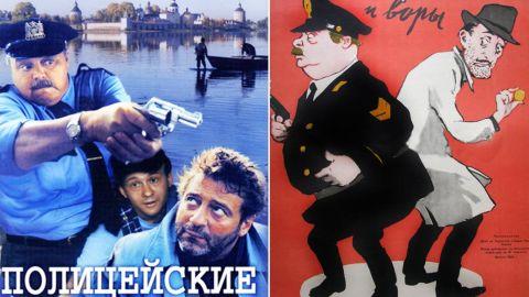 Полицейские и воры: оригинал и ремейк