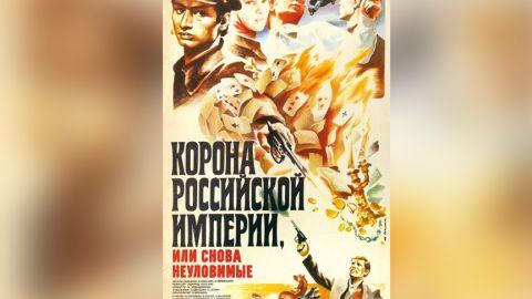 6 интересных фактов о фильме «Корона Российской империи, или Снова неуловимые»