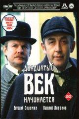 Приключения Шерлока Холмса и доктора Ватсона. Двадцатый век начинается