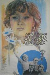 Любимая женщина механика Гаврилова