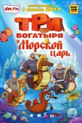 Три богатыря и Морской царь