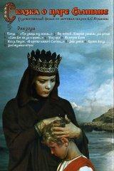 Сказка оцаре Салтане