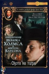 Приключения Шерлока Холмса и доктора Ватсона. Охота на тигра