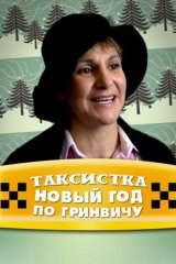 Таксистка. Новый год по Гринвичу