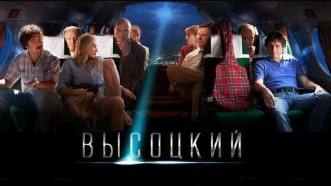 Интересные факты о фильме «Высоцкий. Спасибо, что живой»