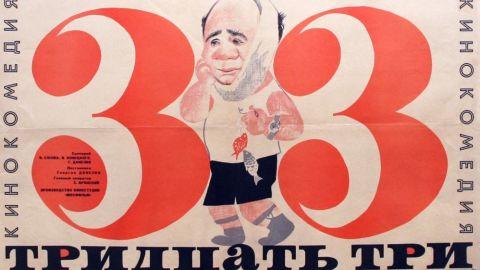 6 интересных фактов о комедии «Тридцать три»