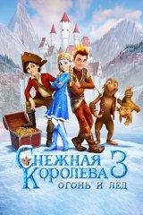 Снежная королева — 3: Огонь и лёд