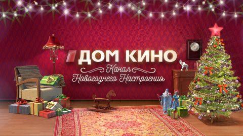 Новый год на канале «Дом кино»!