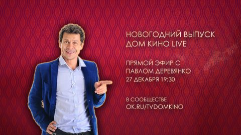 ДОМ КИНО LIVE: Прямой эфир с актёром Павлом Деревянко!