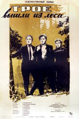 Трое вышли из леса