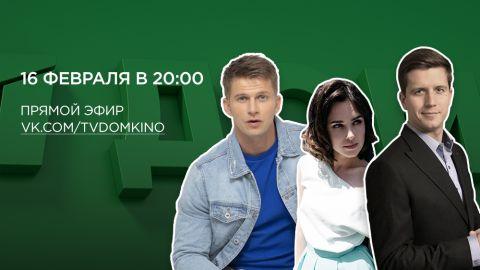 LIVE: Прямой эфир с актёрами Денисом Косяковым, Ириной Антоненко и Романом Курцыным!