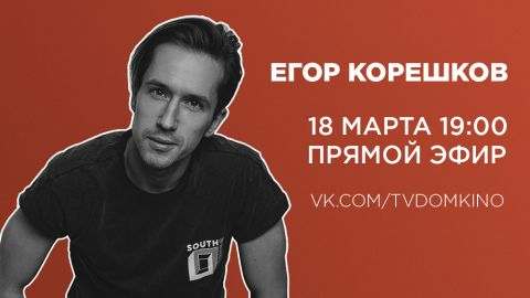 ДОМ КИНО LIVE: Прямой эфир с актёром Егором Корешковым!