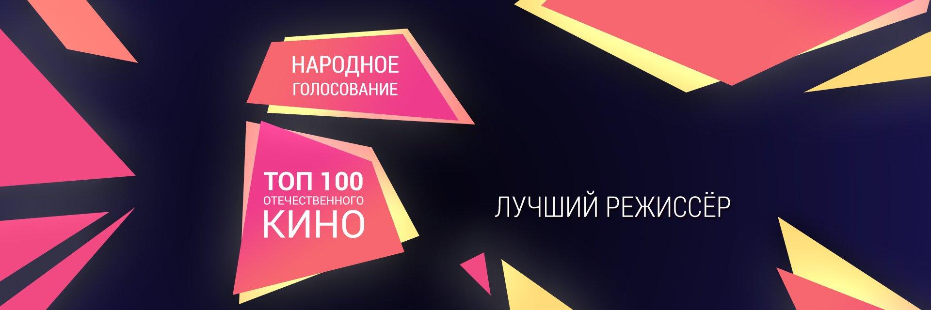 Голосование режиссёр