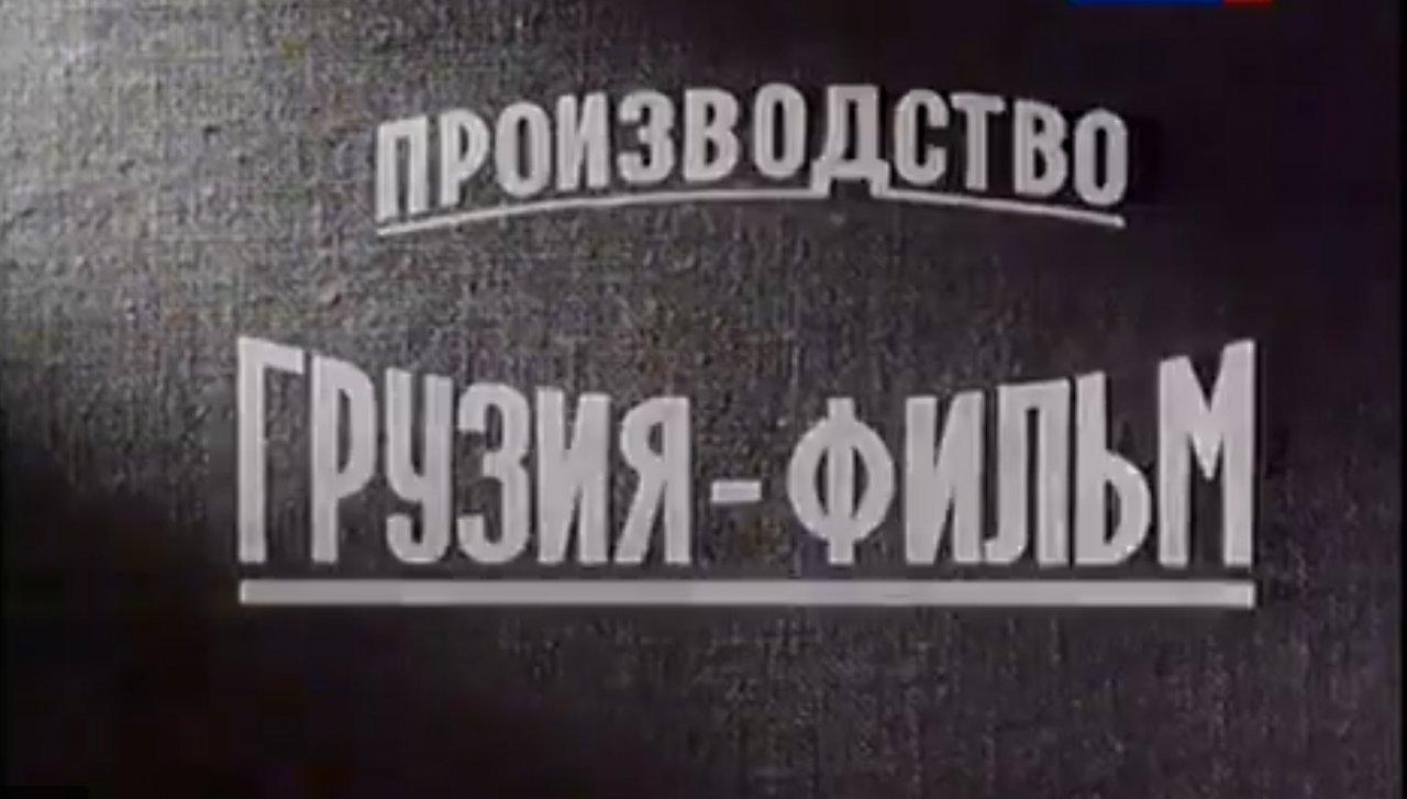 Грузияфильм