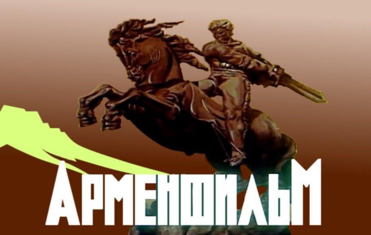 Арменфильм