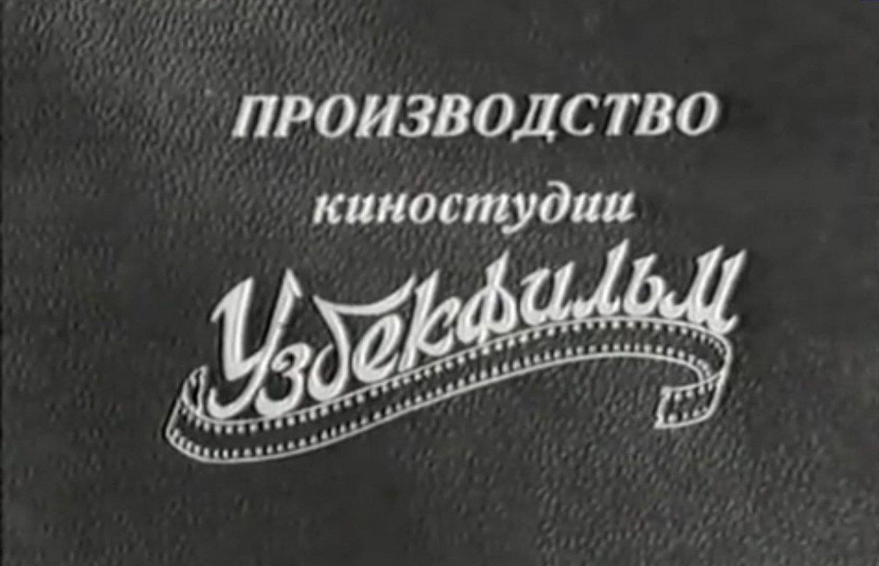Узбекфильм