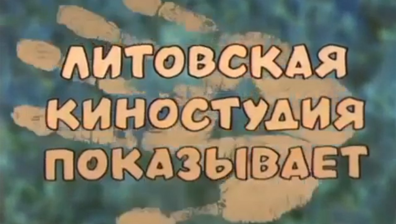Литовская киностудия