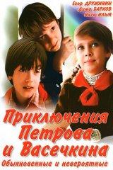 Приключения Петрова иВасечкина, обыкновенные иневероятные