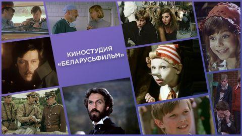 История нашего кино: Киностудия «Беларусьфильм»