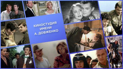 История нашего кино: Киностудия им. А. Довженко