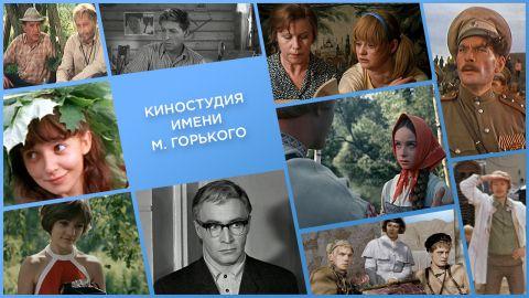 История нашего кино: Киностудия им. М. Горького
