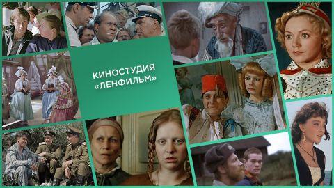 История нашего кино: Киностудия «Ленфильм»
