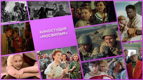 История нашего кино: Киностудия «Мосфильм»