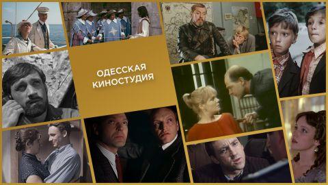 История нашего кино: Одесская киностудия
