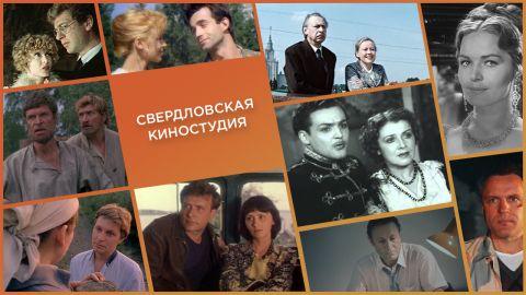 История нашего кино: Свердловская киностудия