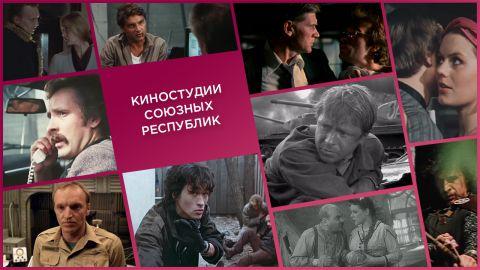 История нашего кино: Киностудии союзных республик