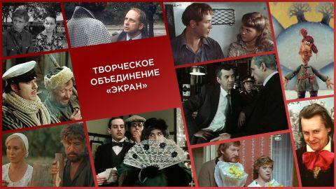 История нашего кино: Творческое объединение «Экран»