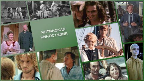 История нашего кино: Ялтинская киностудия