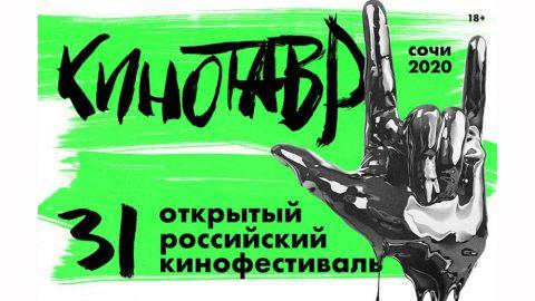 Борис Хлебников и Клим Шипенко возглавят жюри «Кинотавра 2020»