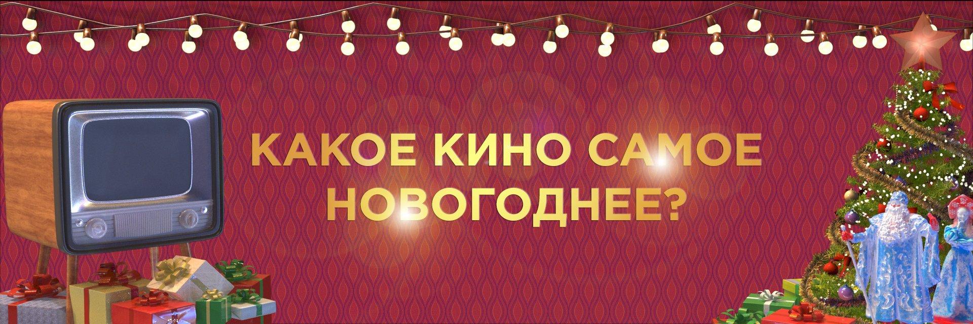 ОПРОС: Фильмы какой страны у вас ассоциируются с новогодним настроением?