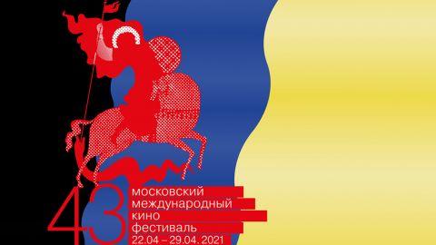 В столице стартует 43-й Московский международный кинофестиваль